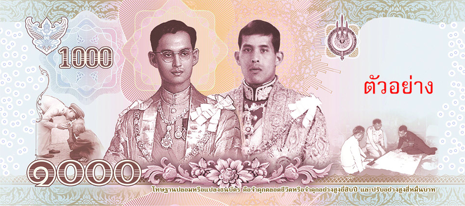 www.bot.or.th/Thai/AboutBOT/Activities/PublishingImages/Banknote/B1000_S17_B.jpg